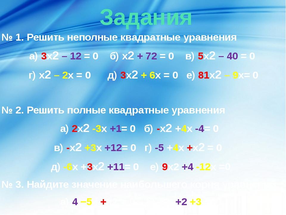 Задания № 1. Решить неполные квадратные уравнения а) 3x2 – 12 = 0 б) x2 + 72...