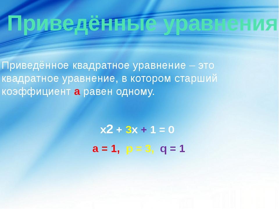 Приведённые уравнения Приведённое квадратное уравнение – это квадратное урав...