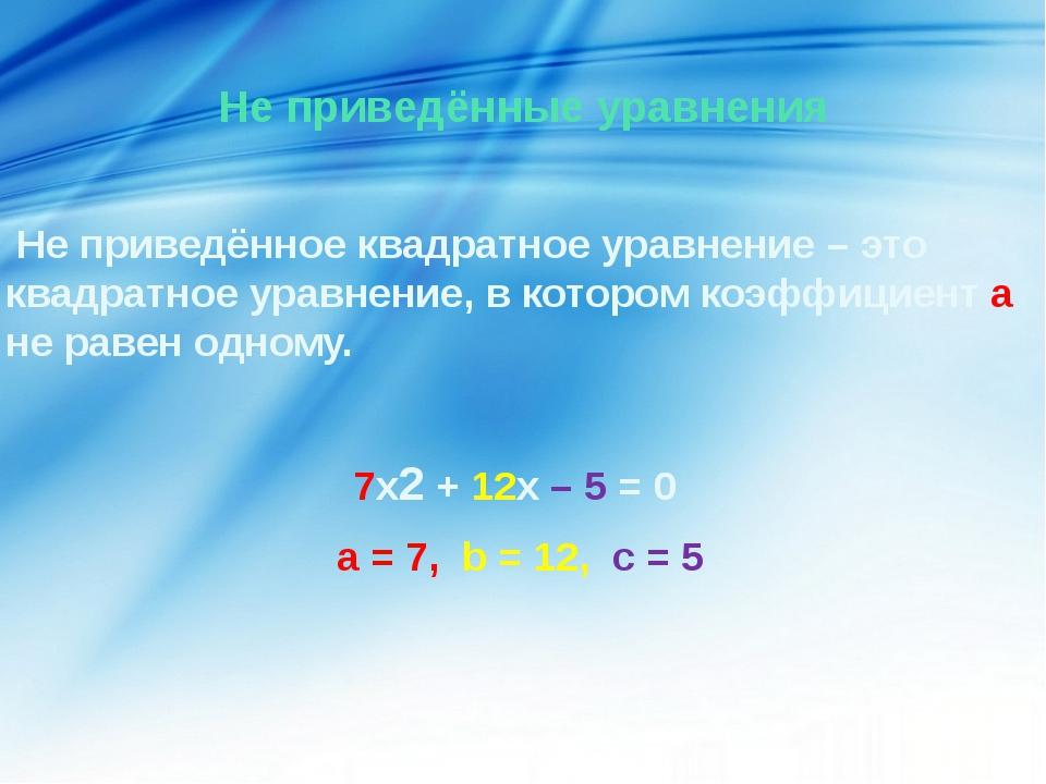 Не приведённые уравнения Не приведённое квадратное уравнение – это квадратное...