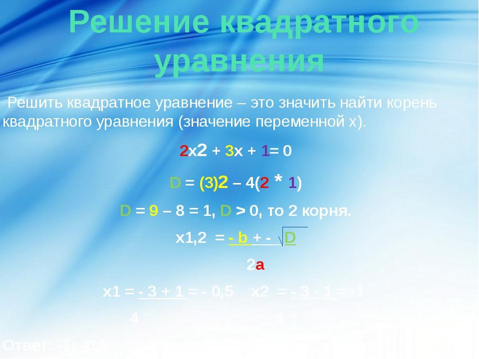 Решение квадратного уравнения Решить квадратное уравнение – это значить найт...
