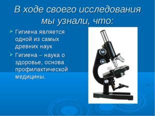 В ходе своего исследования мы узнали, что: Гигиена является одной из самых др