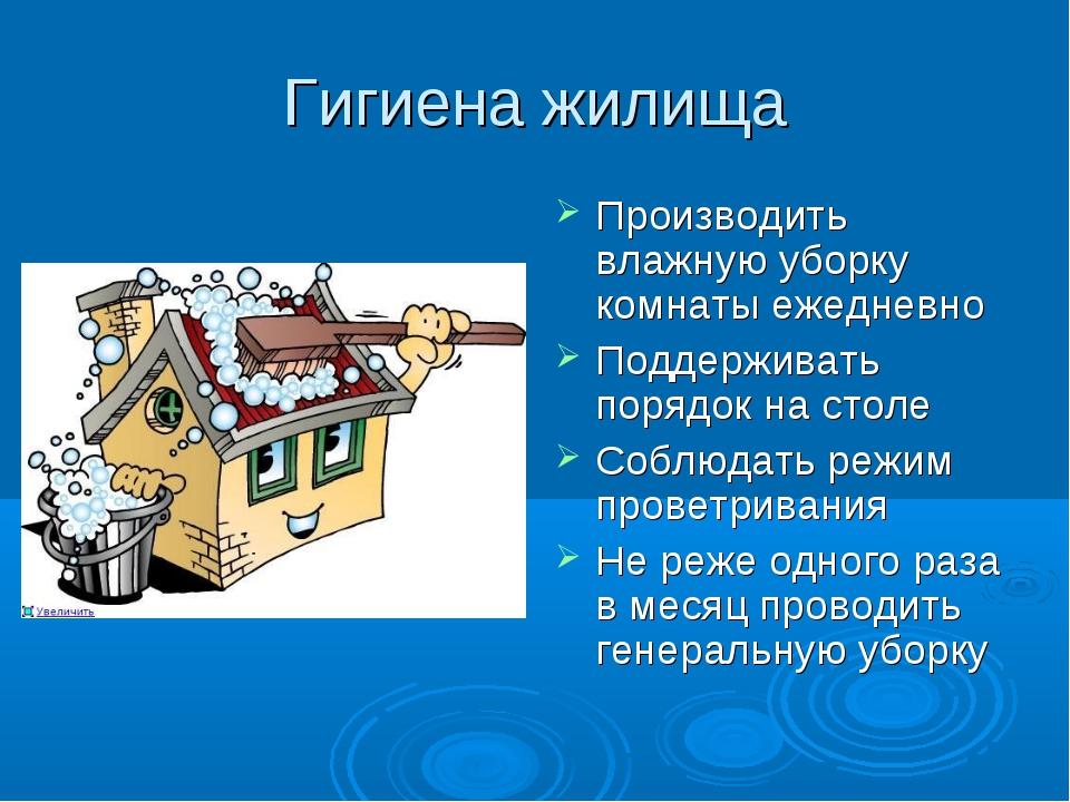 Гигиена жилища Производить влажную уборку комнаты ежедневно Поддерживать поря...