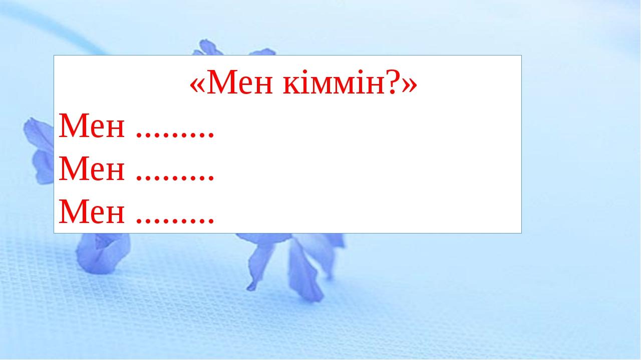 «Мен кіммін?» Мен ......... Мен ......... Мен .........
