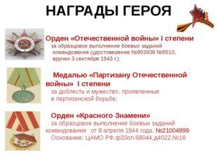 НАГРАДЫ ГЕРОЯ Орден «Отечественной войны» I степени за образцовое выполнение
