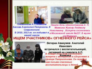 В ходе поиска мы нашли: Племянника А.П.Мамкина Басова Анатолия Петровича. В С