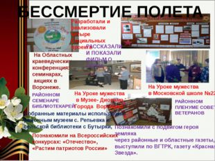 БЕССМЕРТИЕ ПОЛЕТА На Областных краеведческих конференциях , семинарах, акциях