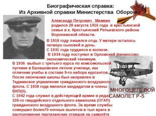 Биографическая справка: Из Архивной справки Министерства Обороны В 1918 году