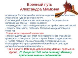 Военный путь Александра Мамкина Александра Петровича война застала в одном из