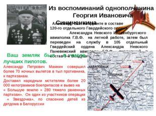 Из воспоминаний однополчанина Георгия Ивановича Синиченкина Александр был на
