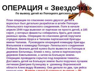 ОПЕРАЦИЯ « Звездочка» По вывозу детей из Полоцкого детского дома План операци