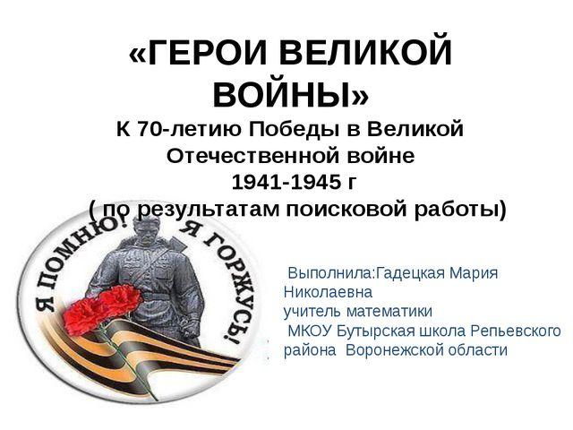 «ГЕРОИ ВЕЛИКОЙ ВОЙНЫ» К 70-летию Победы в Великой Отечественной войне 1941-1...
