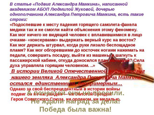 В статье «Подвиг Александра Мамкина», написанной академиком АБОП Людмилой Жук...