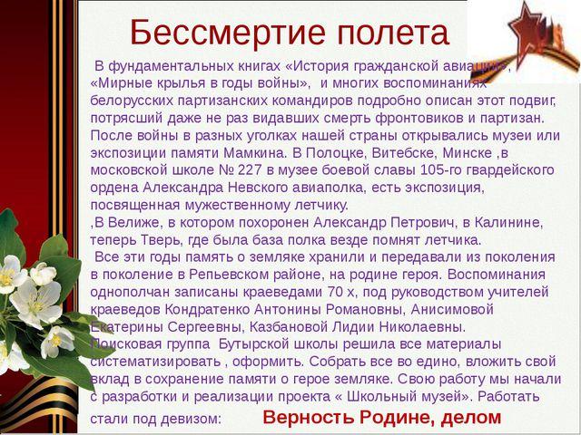 Бессмертие полета В фундаментальных книгах «История гражданской авиации», «М...