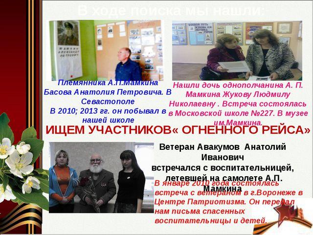 В ходе поиска мы нашли: Племянника А.П.Мамкина Басова Анатолия Петровича. В С...