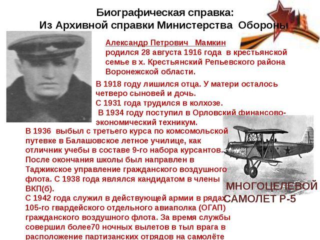 Биографическая справка: Из Архивной справки Министерства Обороны В 1918 году...