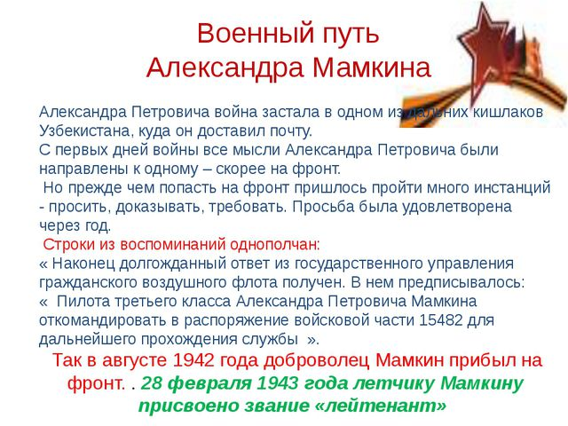 Военный путь Александра Мамкина Александра Петровича война застала в одном из...