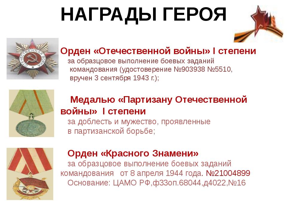 НАГРАДЫ ГЕРОЯ Орден «Отечественной войны» I степени за образцовое выполнение...