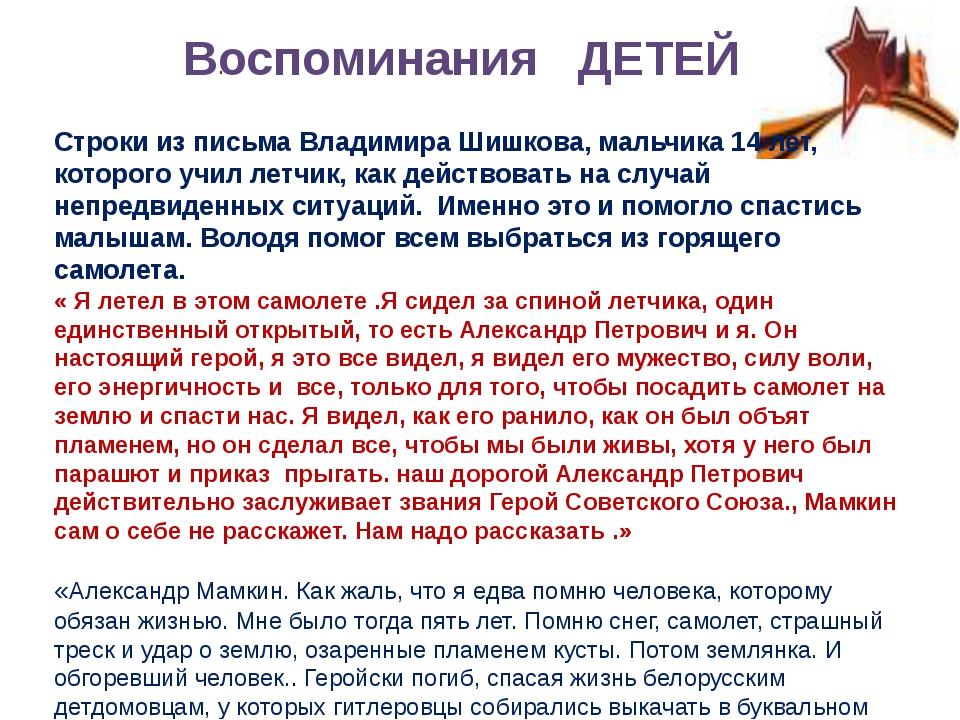 Строки из письма Владимира Шишкова, мальчика 14 лет, которого учил летчик, к...