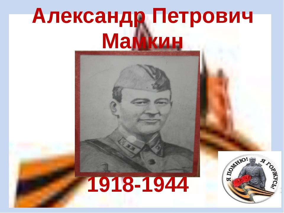 Александр Петрович Мамкин 1918-1944