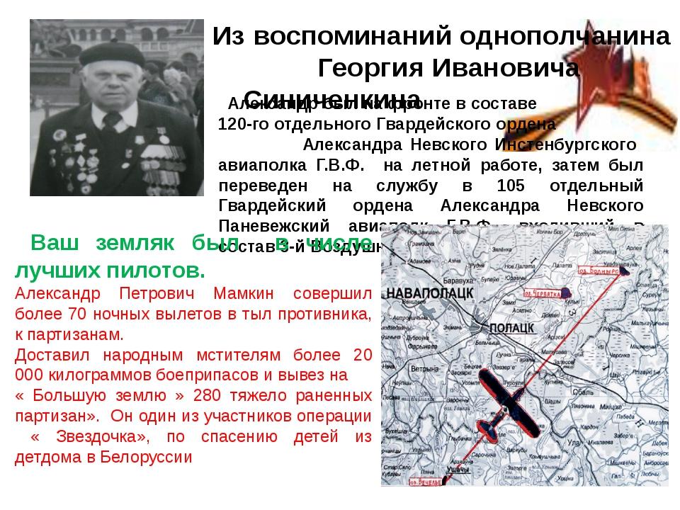 Из воспоминаний однополчанина Георгия Ивановича Синиченкина Александр был на...