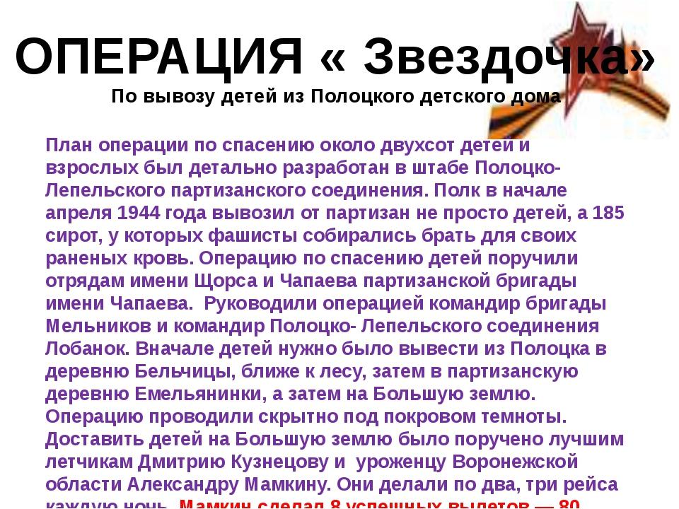 ОПЕРАЦИЯ « Звездочка» По вывозу детей из Полоцкого детского дома План операци...