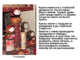 Кукла известна с глубокой древности. Ее истории много веков. Трудно даже себе