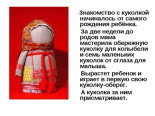 Знакомство с куколкой начиналось от самого рождения ребёнка. За две недели д