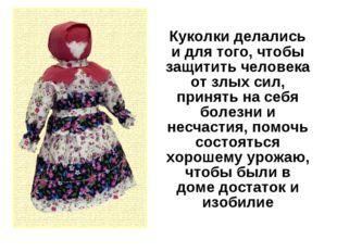 Куколки делались и для того, чтобы защитить человека от злых сил, принять на