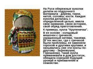 На Руси обережные куколки делали из подручного материала - дерева, ткани, нит