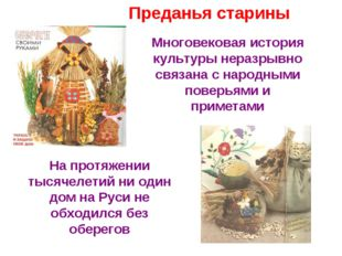 Преданья старины Многовековая история культуры неразрывно связана с народными