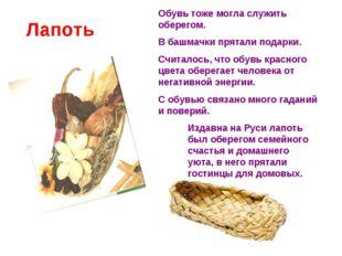 Лапоть Обувь тоже могла служить оберегом. В башмачки прятали подарки. Считало