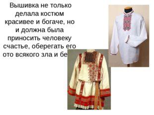 Вышивка не только делала костюм красивее и богаче, но и должна была приносит