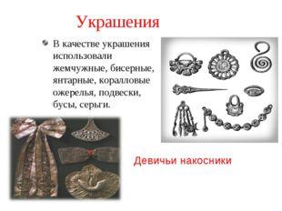 Украшения В качестве украшения использовали жемчужные, бисерные, янтарные, ко