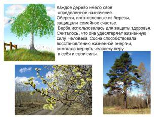 Каждое дерево имело свое определенное назначение. Обереги, изготовленные из б