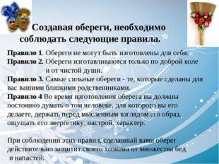 Создавая обереги, необходимо соблюдать следующие правила.  Правило 1. Обере