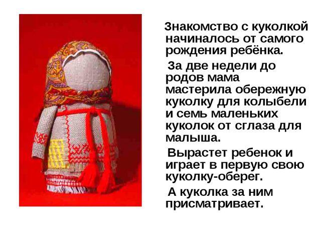 Знакомство с куколкой начиналось от самого рождения ребёнка. За две недели д...