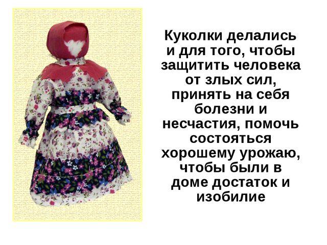 Куколки делались и для того, чтобы защитить человека от злых сил, принять на...