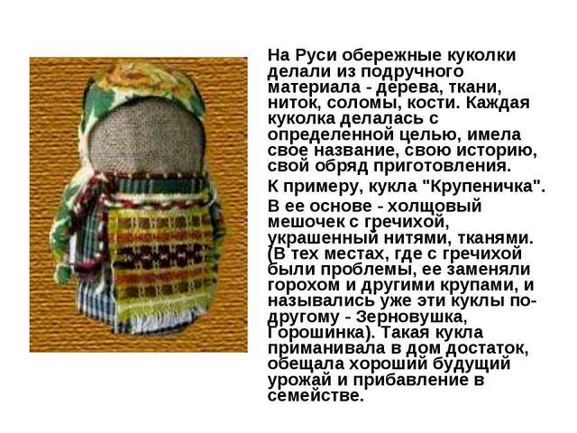 На Руси обережные куколки делали из подручного материала - дерева, ткани, нит...