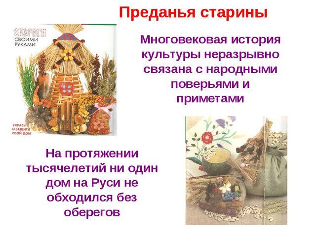 Преданья старины Многовековая история культуры неразрывно связана с народными...