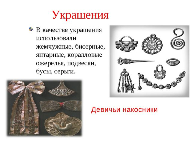 Украшения В качестве украшения использовали жемчужные, бисерные, янтарные, ко...