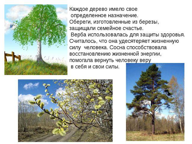 Каждое дерево имело свое определенное назначение. Обереги, изготовленные из б...
