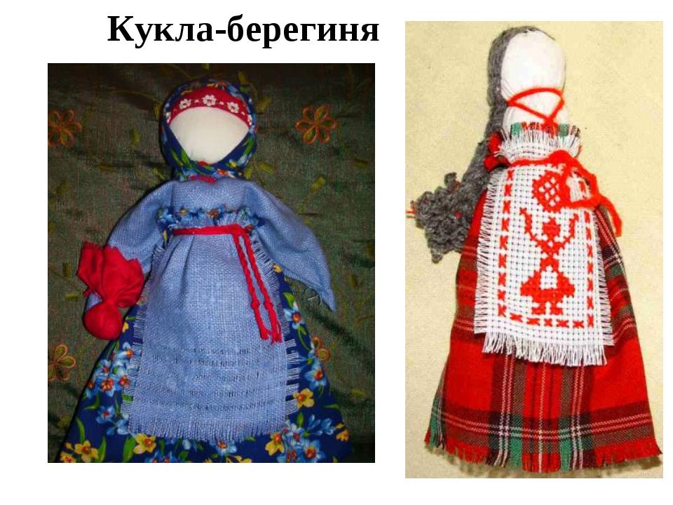 Кукла-берегиня