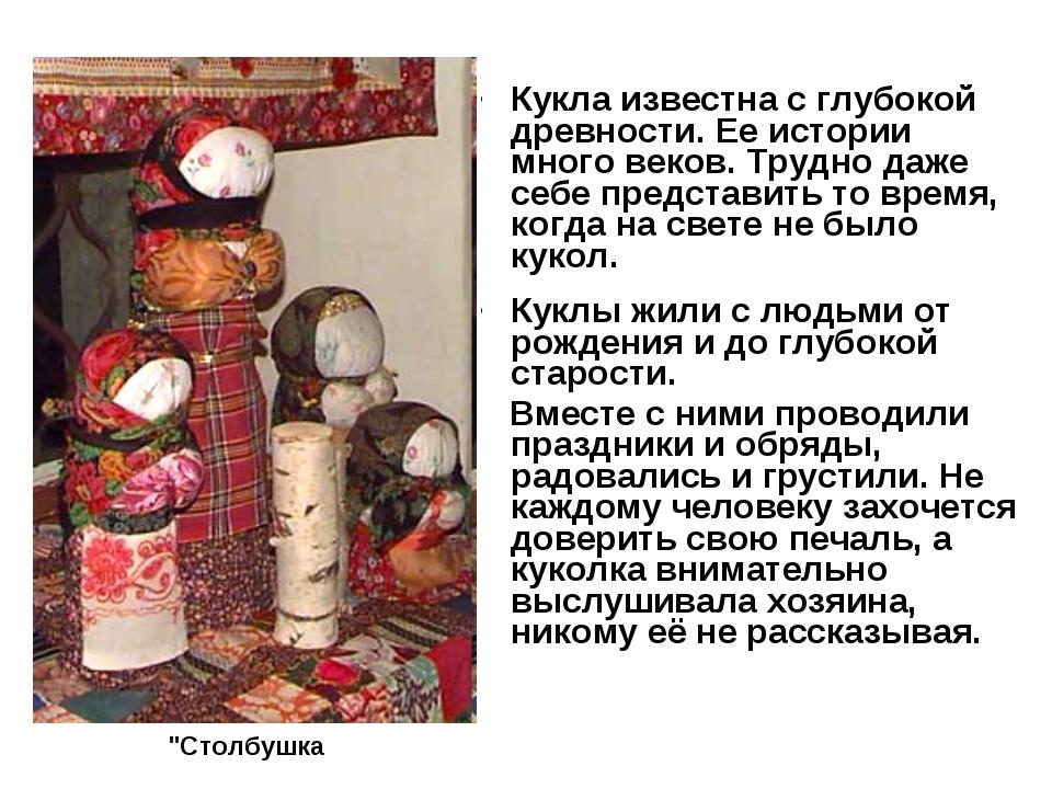 Кукла известна с глубокой древности. Ее истории много веков. Трудно даже себе...