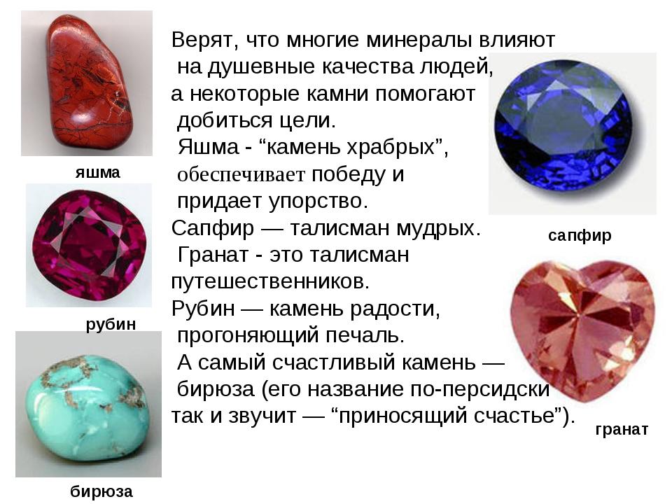 Верят, что многие минералы влияют на душевные качества людей, а некоторые кам...