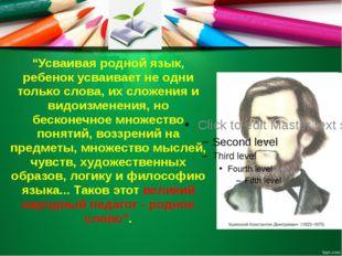 """""""Усваивая родной язык, ребенок усваивает не одни только слова, их сложения и"""