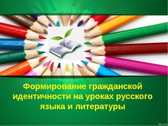 Формирование гражданской идентичности на уроках русского языка и литературы