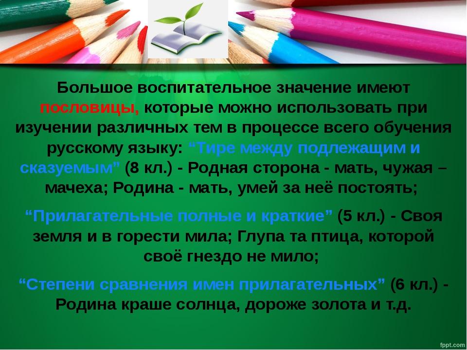 Большое воспитательное значение имеют пословицы, которые можно использовать п...
