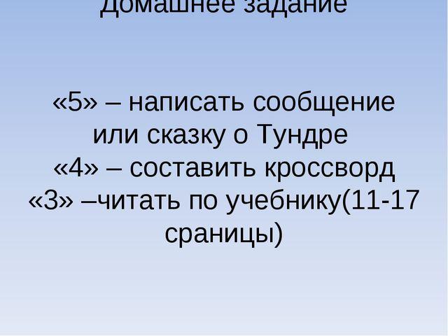 Домашнее задание «5» – написать сообщение или сказку о Тундре «4» – составить...