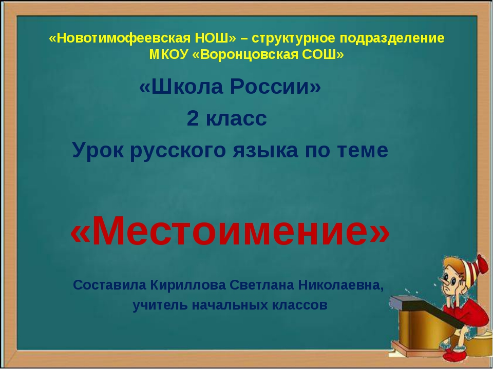 «Новотимофеевская НОШ» – структурное подразделение МКОУ «Воронцовская СОШ» «Ш...