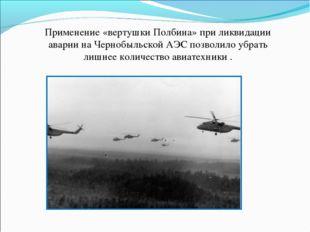 Применение «вертушки Полбина» при ликвидации аварии на Чернобыльской АЭС позв